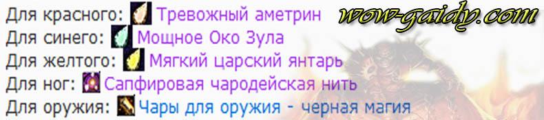 Камни-для-дестро-лока-3-3-5-ПвП
