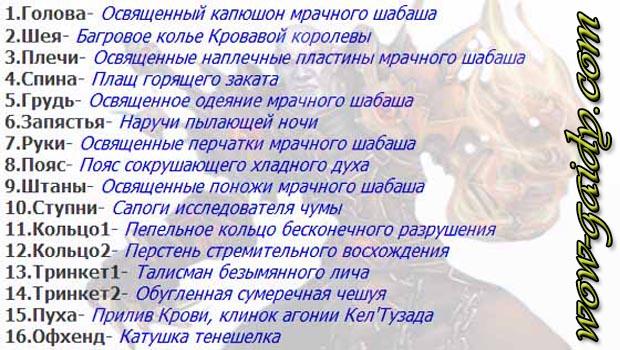 shmot-dlya-destro-loka-3-3-5-PvE