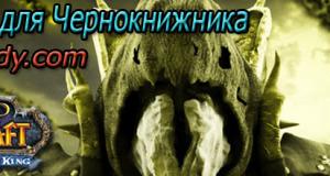 Makrosy-dlya-Loka-Chernoknizhnika