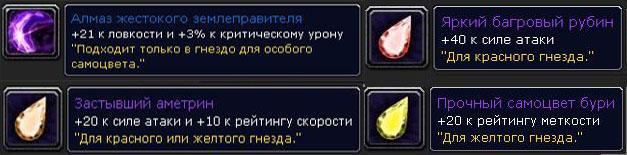Sokety-Enh-Shama-pve-3-3-5