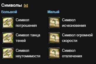 Simvoly-dlya-ShD-rogi-3-3-5-PvE