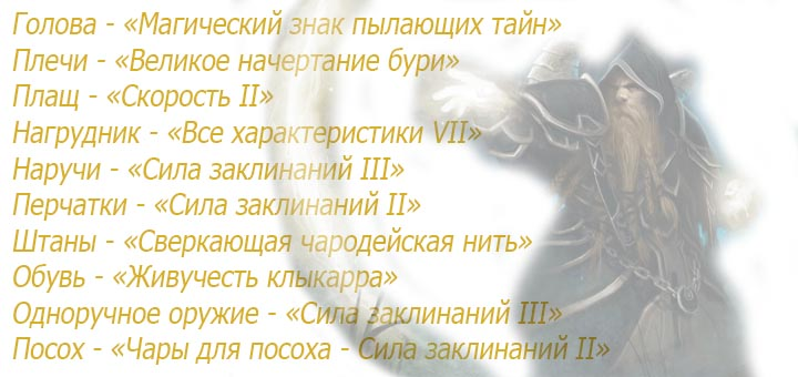 DC-Prist-nalozhenie-char-PvE
